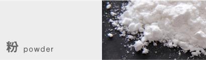 米粉カテゴリー