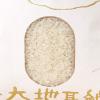 野上耕作舎のお米・白米10kg