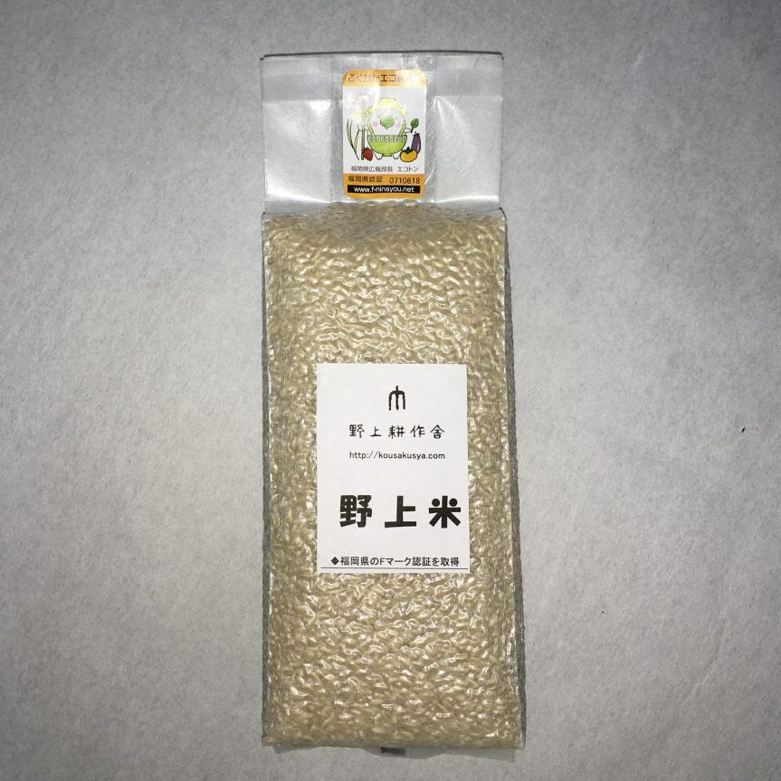九州産お米玄米900g