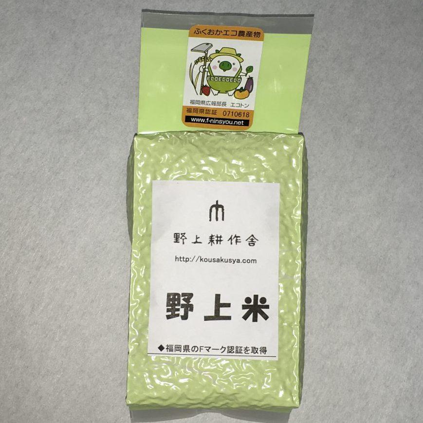 九州産お米白米450g