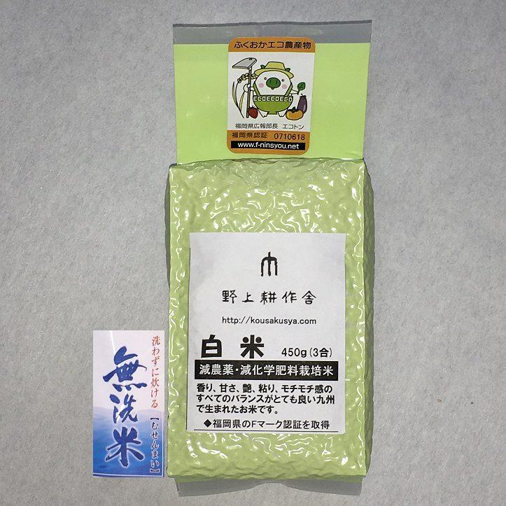九州産お米無洗米450g