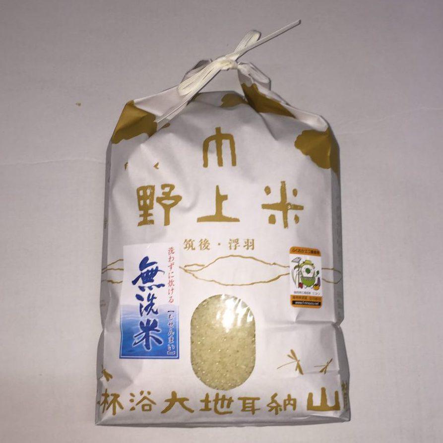 野上耕作舎のお米・無洗米5kg